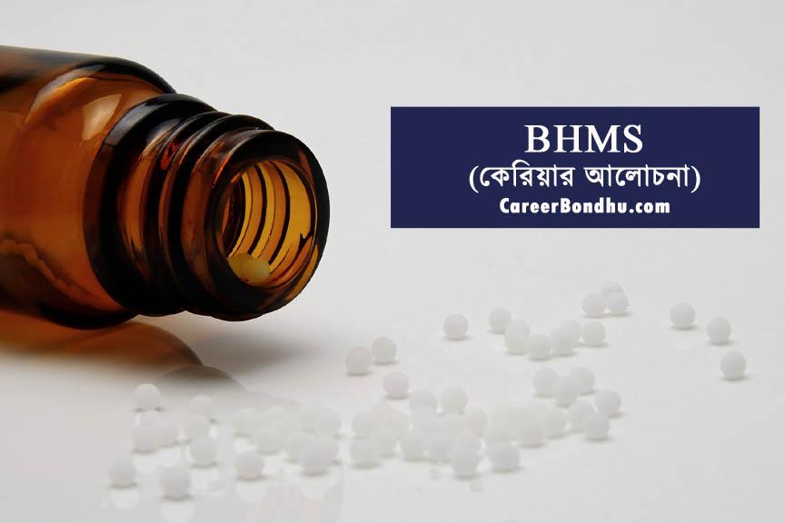 BHMS-in-bengali