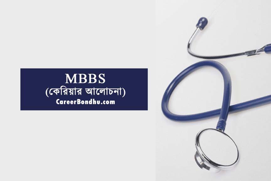MBBS_careerBondhu